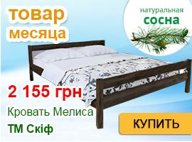 Успейте купить кровать по выгодной цене!
