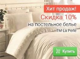 Скидка 10% на постельное ТМ La Perle!