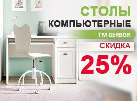 Скидка 25% на компьютерные столы ТМ Gerbor!