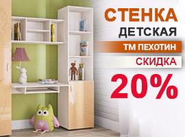 20% скидка на детскую от ТМ Пехотин!
