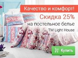 Скидка 25% на постельное белье ТМ Лайт Хаус!