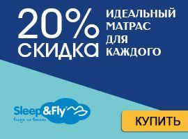 Скидка 20% на матрасы Sleep&Fly!