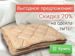 Скидка 20% на одеяла ТМ ТЕП!