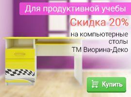 Скидка 20% на компьютерные столы от ТМ Виорина-Деко!