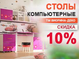 Скидка 10% на компьютерные столы от ТМ Виорина-Деко!