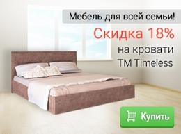 Скидка 18% на кровати ТМ Timeless!