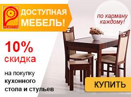 Мебель для кухни по акционной цене!