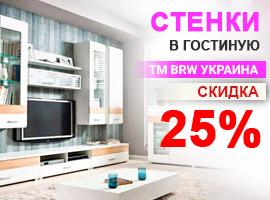 Скидка 25% на стеки БРВ Украина!