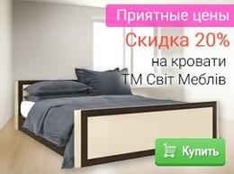Скидка 20% на кровати ТМ Світ Меблів!