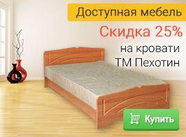 Скидка 25% на кровати ТМ Пехотин!