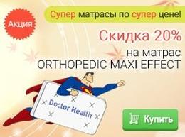 Cкидка 20% на матрас Doctor Health!