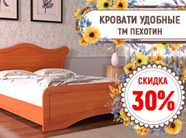 Скидка 30% на кровати ТМ Пехотин!