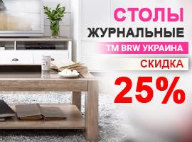 Скидка 25% на журнальные столик BRW Украина!