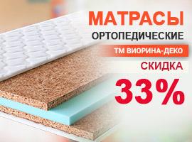 Скидка 33% на матрасы Виорина-Деко!