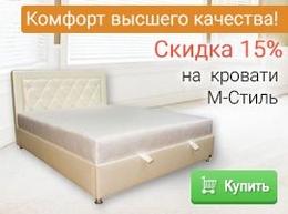 Скидка 15% на кровати М-Стиль!