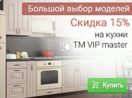 Скидка 15% на кухни ТМ VIP master!