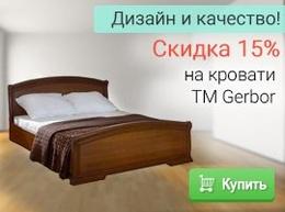 Скидка 15% на кровати Gerbor!