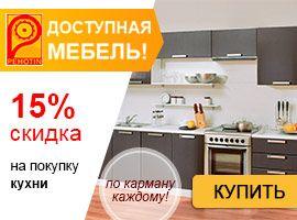 Скидка 15% на кухни от ТМ Пехотин!