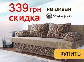 Успейте купить диван со скидкой!