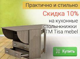 Скидка 10% на кухонные столы-книжки от ТМ Tisa mebel!