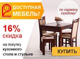 Скидка до 16% на столы и стулья от ТМ Пехотин!