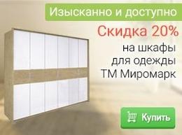 Скидка 20% на шкафы-купе ТМ MiroMark!