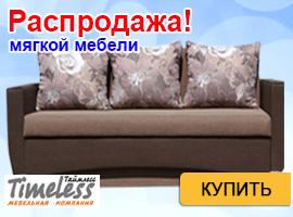 Акционное предложение на мягкую мебель Timeless!