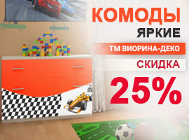 Скидка 25% на комоды ТМ Виорина-Деко!