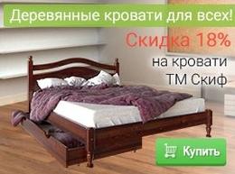 Скидка 18% на кровати ТМ Скиф!