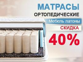 Скидка 40% на матрасы Мебель Латоны!