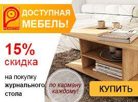 Скидка 15% на журнальные столы от ТМ Пехотин!