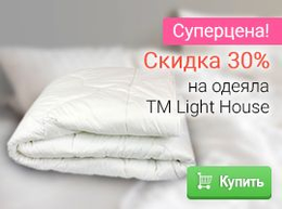 Скидка 30% на одеяла ТМ Лайт Хаус!