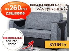 Удобный раскладной диванчик по выгодной цене!
