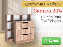 Скидка 20% на комоды ТМ Пехотин!