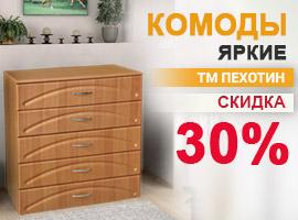 Скидка 30% на комоды ТМ Пехотин!