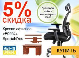 Скидка 5% на компьютерное кресло при покупке любого стола!