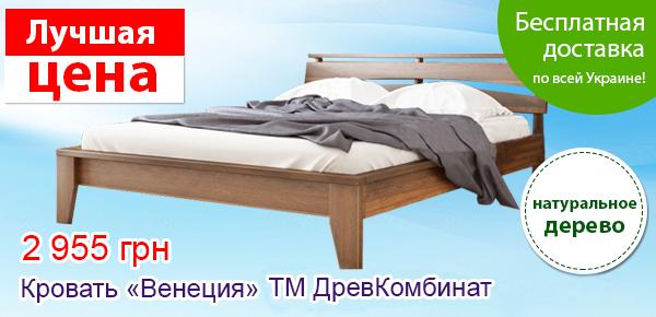 Лучшая цена на кровать!