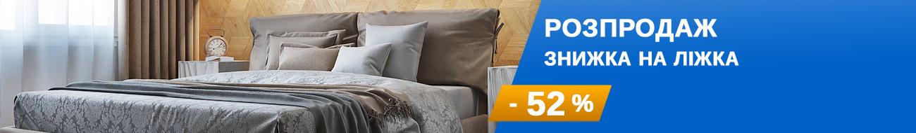 Розпродаж ліжок. Вигідна ціна.