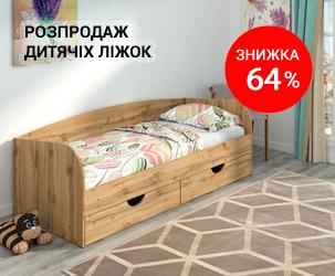Розпродаж ліжок для дитячої від виробника. Знижка до 64%