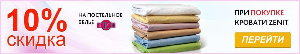 Скидка 10% на постельное белье ТЕП при покупке кровати Зенит!