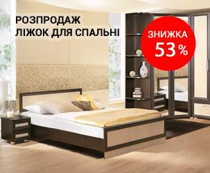 Розпродаж ліжок для спальні від виробника. Знижка до 53%