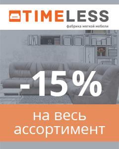 Скидка 15% на продукцию Timeless!
