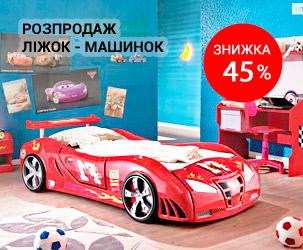 Розпродаж ліжок - машинок від виробника. Знижка до 45%