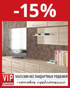 Скидка 15% на продукцию ТМ VIP master!