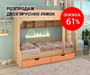 Розпродаж ліжок двох'ярусних від виробника. Знижка до 61%