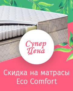 Зимняя распродажа матрасов Eco Comfort!