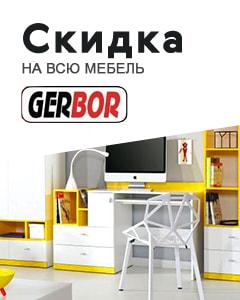 Зимняя распродажа мебели Gerbor!