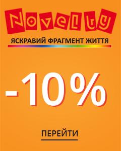 Скидка 10% на продукцию ТМ Новелти!