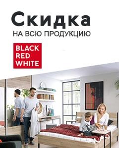 Зимняя распродажа мебели BRW Украина!