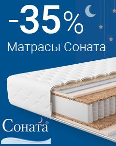 Скидка 35% на матрасы Соната!